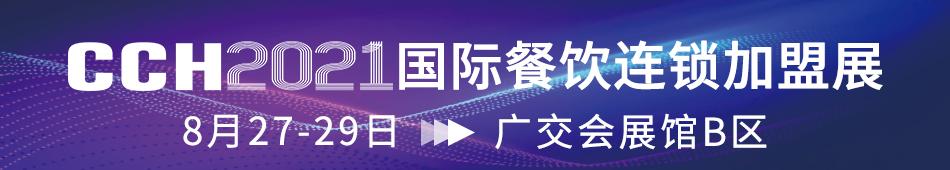 CCH2021第10届广州餐饮展