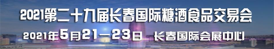 2021长春糖酒会
