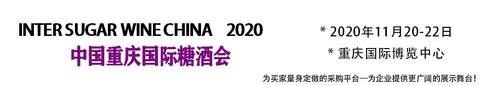 2020重庆糖酒会