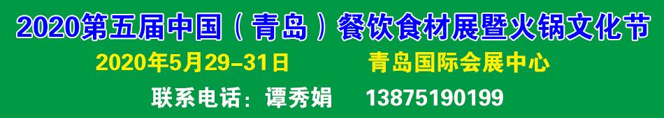 2020青岛餐饮食材展