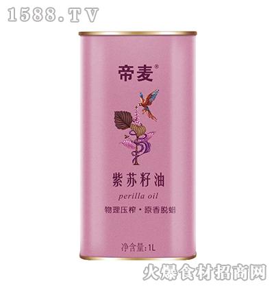 帝麦紫苏籽油1L铁罐装