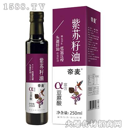 帝麦紫苏籽油250ml