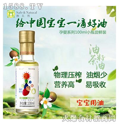 利天然山茶油(孕婴系列)100ML