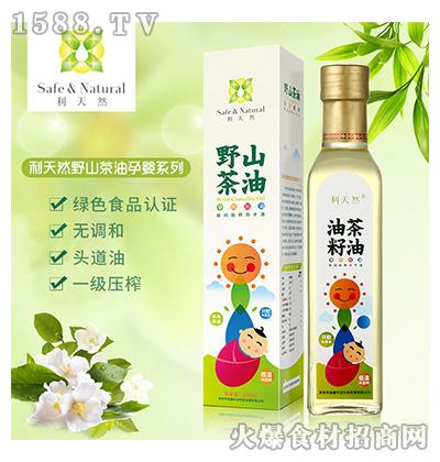 利天然山茶油(孕婴系列)250ML