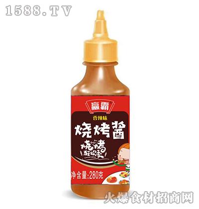 赢霸烧烤酱280g(香辣味)