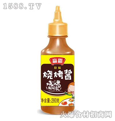 赢霸烧烤酱280g(原味)