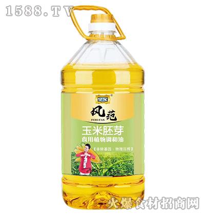 皇家风范玉米胚芽食用植物调和油5L