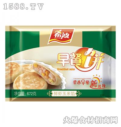 希波八粒装鲜虾玉米早餐饼