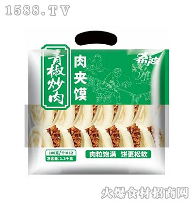 希波袋装青椒炒肉肉夹馍