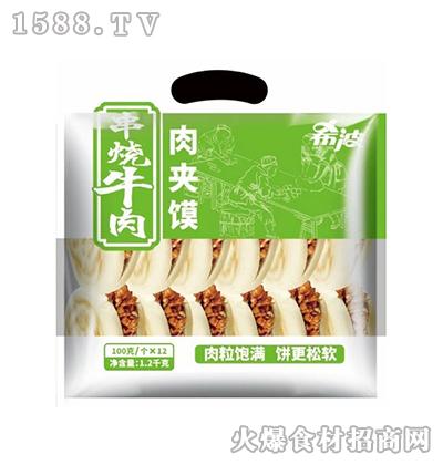 希波袋装串烧牛肉肉夹馍