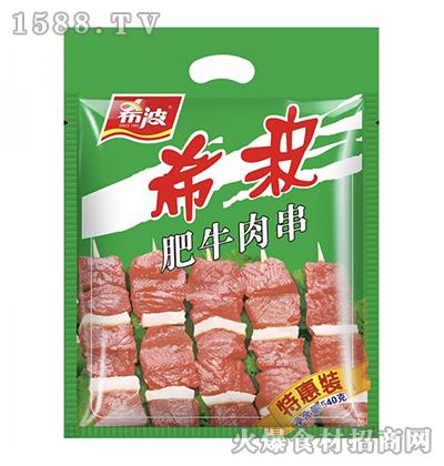 希波540克肥牛肉串