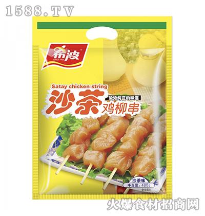 希波480克沙茶鸡柳串