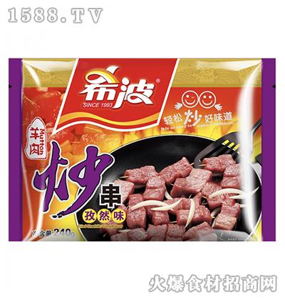 希波240克孜然味羊肉炒串