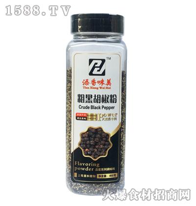 添香味美粗黑胡椒粉450克