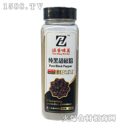 添香味美纯黑胡椒粉450克