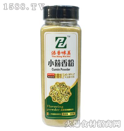 添香味美小茴香粉450克
