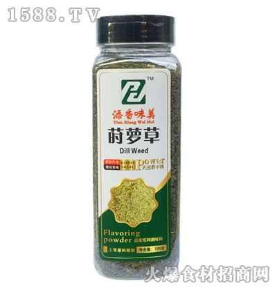 添香味美莳萝草170克