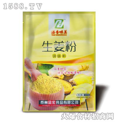 添香味美生姜粉500克