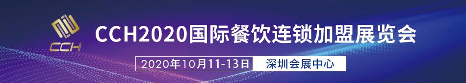 2020深圳餐饮展