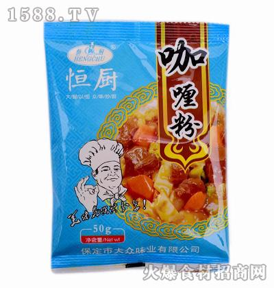 恒厨咖喱粉50g