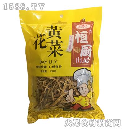 恒厨黄花菜-100克