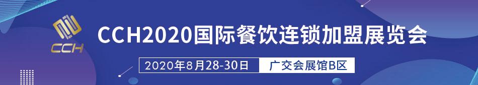 CCH2020第八届广州餐饮连锁加盟展
