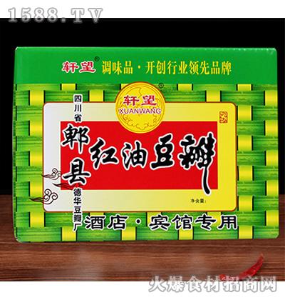 轩望郫县红油豆瓣酒店专用