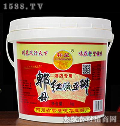 轩望郫县红油豆瓣桶装