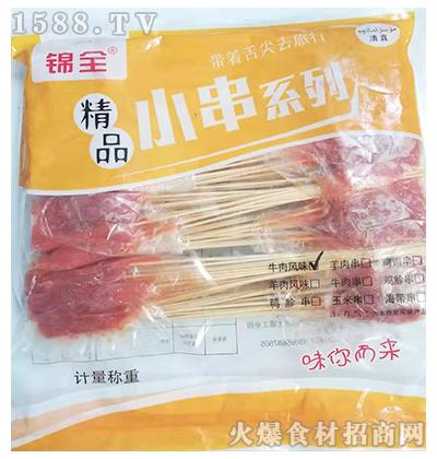 锦全精品小串系列(牛肉风味)