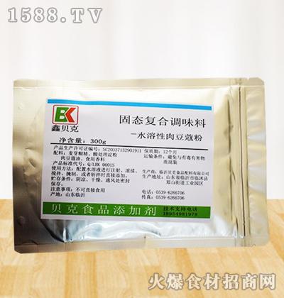 鑫贝克水溶性肉豆蔻粉