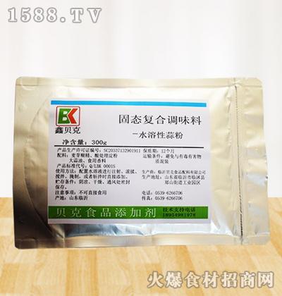 鑫贝克水溶性蒜粉