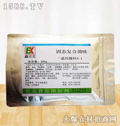 鑫贝克固态复合调味料-通用腌料A-1