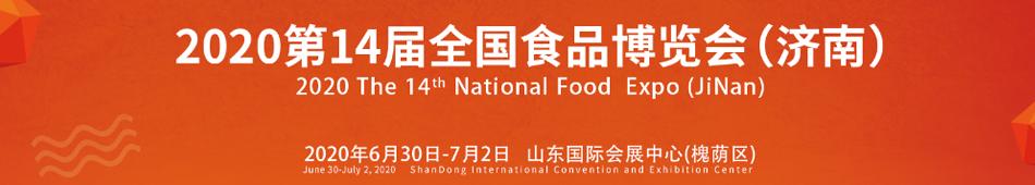 2020第14届全国亚搏官方app下载博览会