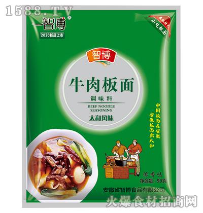智博牛肉板面调味料90g(浓香味)