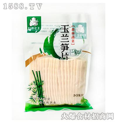 旧镇农夫玉兰笋片300g