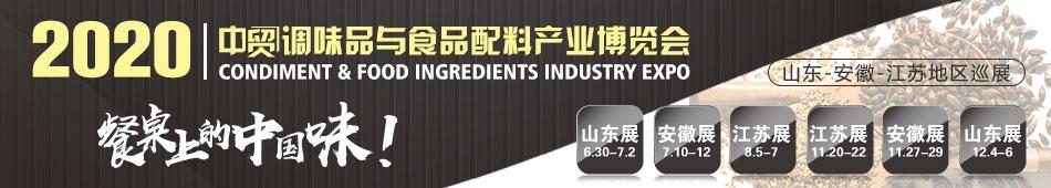 2020山东调味品博览会