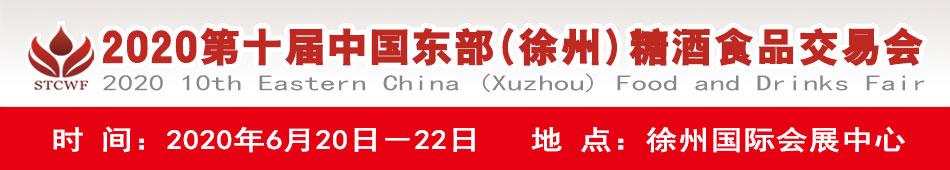 2020徐州糖酒会