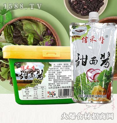 信禾香甜面酱500g