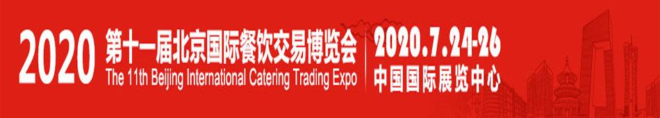 2020北京餐饮食材展