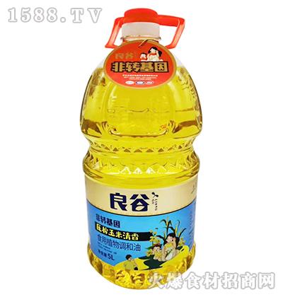 良谷压榨玉米清香食用植物调和油5L