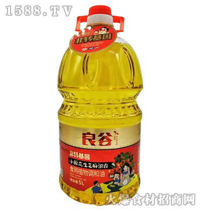 良谷小榨花生芝麻浓香食用植物调和油5L