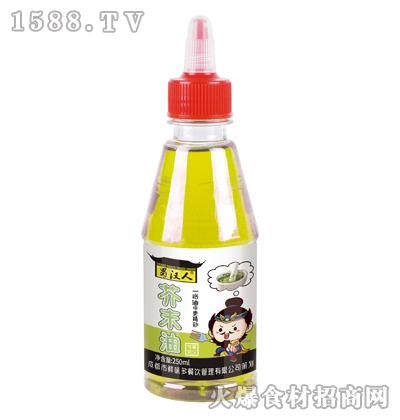 蜀汉人芥末油250ml