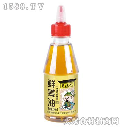 蜀汉人鲜姜油250ml