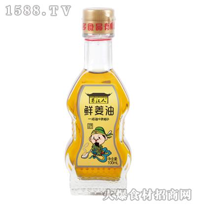 蜀汉人鲜姜油100ml