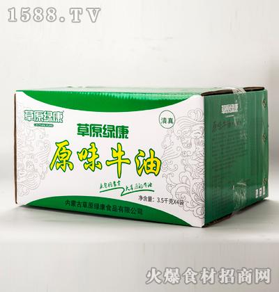 草原绿康原味牛油3.5kgx4袋