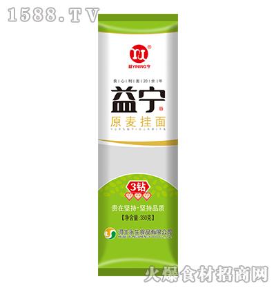 益宁麦香挂面(3钻)350克