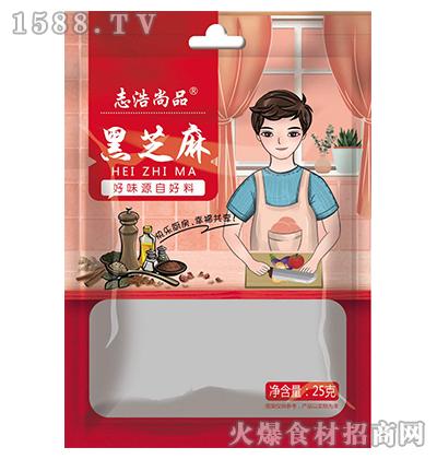 志浩尚品黑芝麻30g