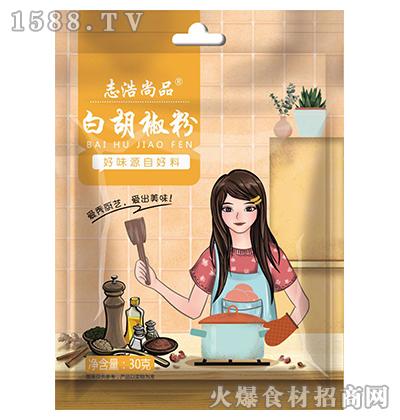 志浩尚品白胡椒粉30g