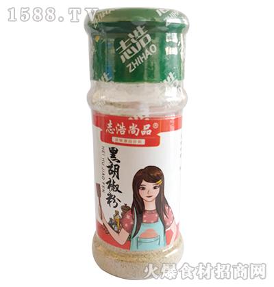 志浩尚品黑胡椒粉