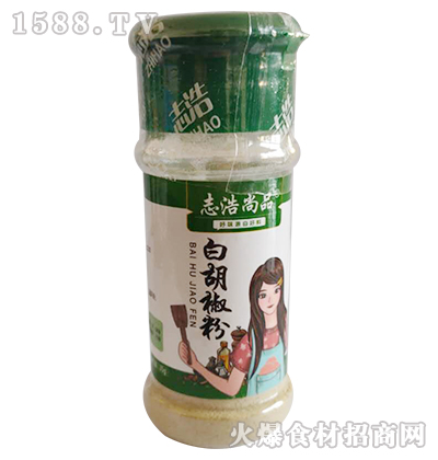 志浩尚品白胡椒粉